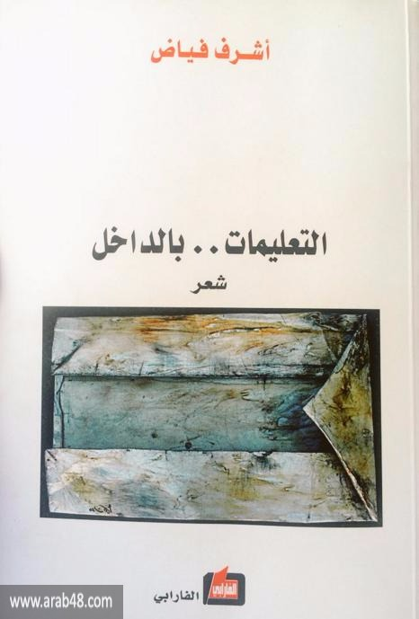 AshrafFayadh02